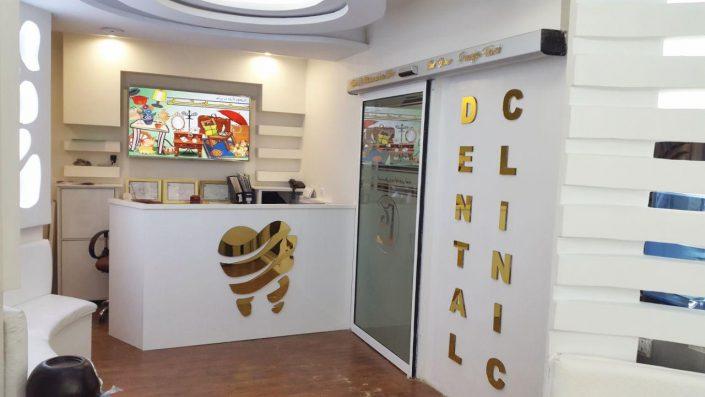 ورودی کلینیک دندانپزشکی یوسف آباد