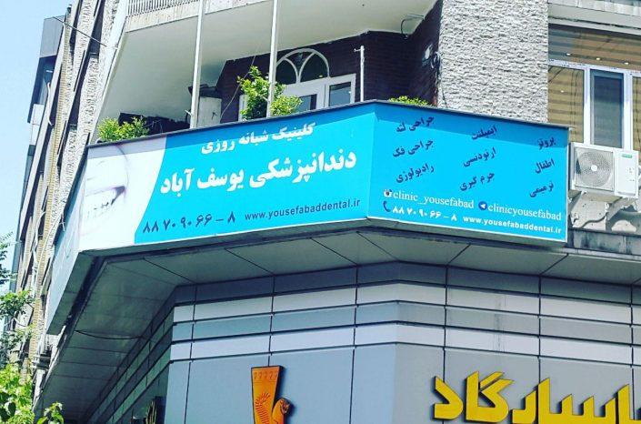 تابلوی ورودی کلینیک دندانپزشکی یوسف آباد